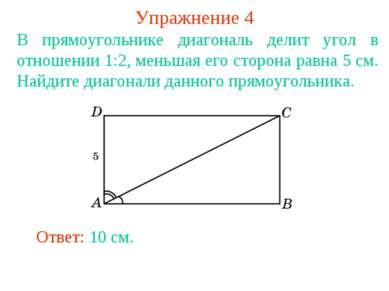 Упражнение 4 В прямоугольнике диагональ делит угол в отношении 1:2, меньшая е...