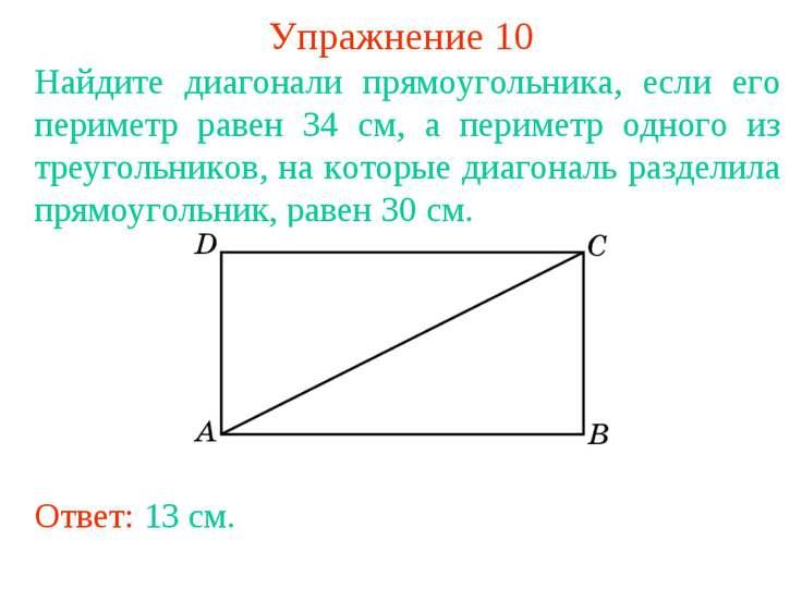 Упражнение 10 Найдите диагонали прямоугольника, если его периметр равен 34 см...