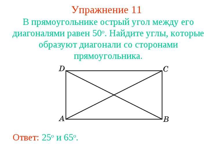 Упражнение 11 В прямоугольнике острый угол между его диагоналями равен 50о. Н...