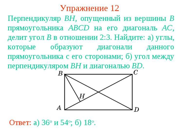 Упражнение 12 Перпендикуляр BH, опущенный из вершины B прямоугольника ABCD на...