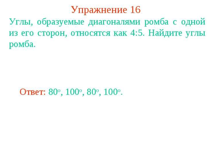 Упражнение 16 Углы, образуемые диагоналями ромба с одной из его сторон, относ...