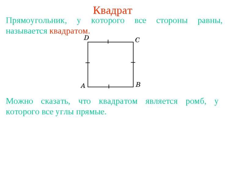 Квадрат Прямоугольник, у которого все стороны равны, называется квадратом. Мо...