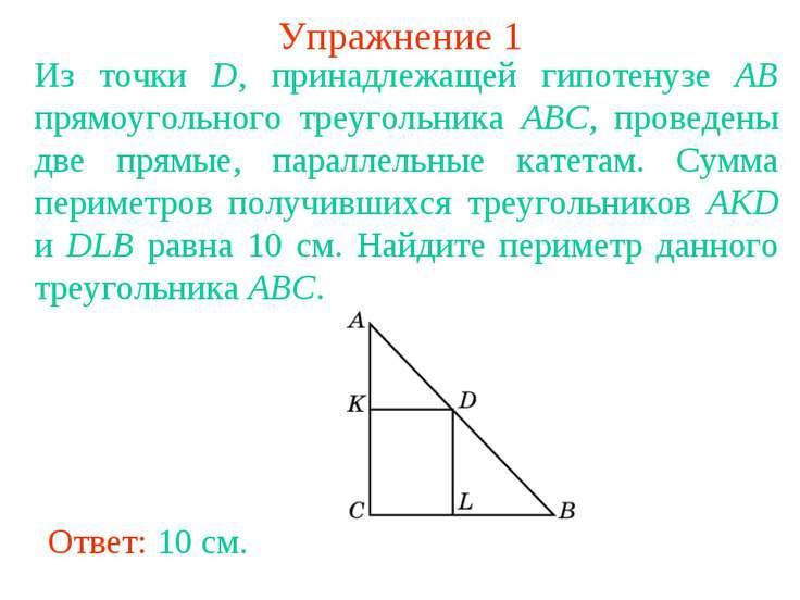 Упражнение 1 Из точки D, принадлежащей гипотенузе AB прямоугольного треугольн...
