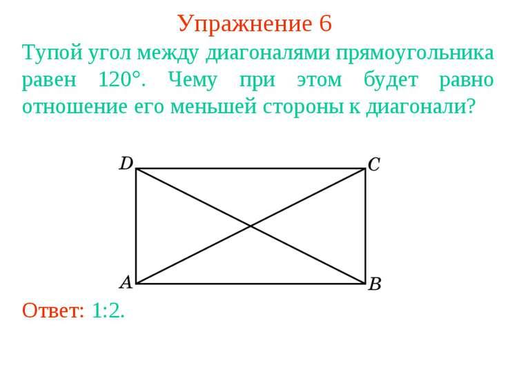 Упражнение 6 Тупой угол между диагоналями прямоугольника равен 120 . Чему при...
