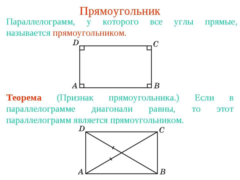 Прямоугольник Параллелограмм, у которого все углы прямые, называется прямоуго...