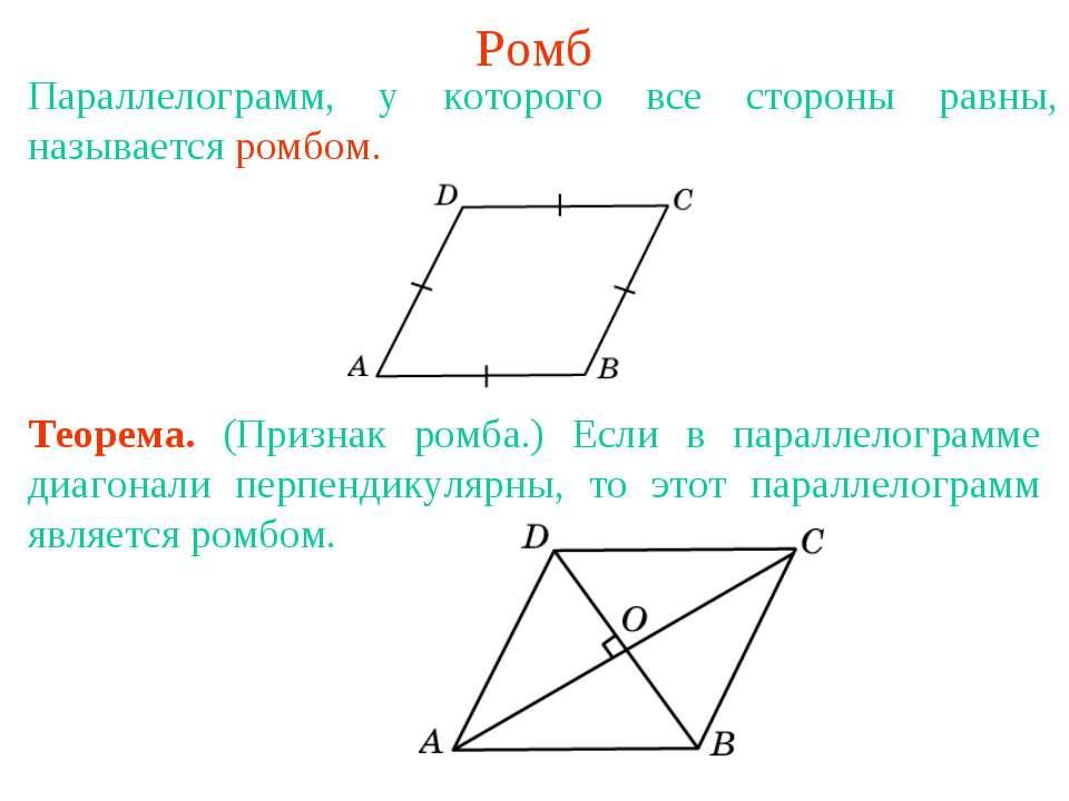 Ромб Параллелограмм, у которого все стороны равны, называется ромбом.