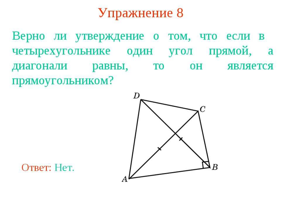 Упражнение 8 Верно ли утверждение о том, что если в четырехугольнике один уго...