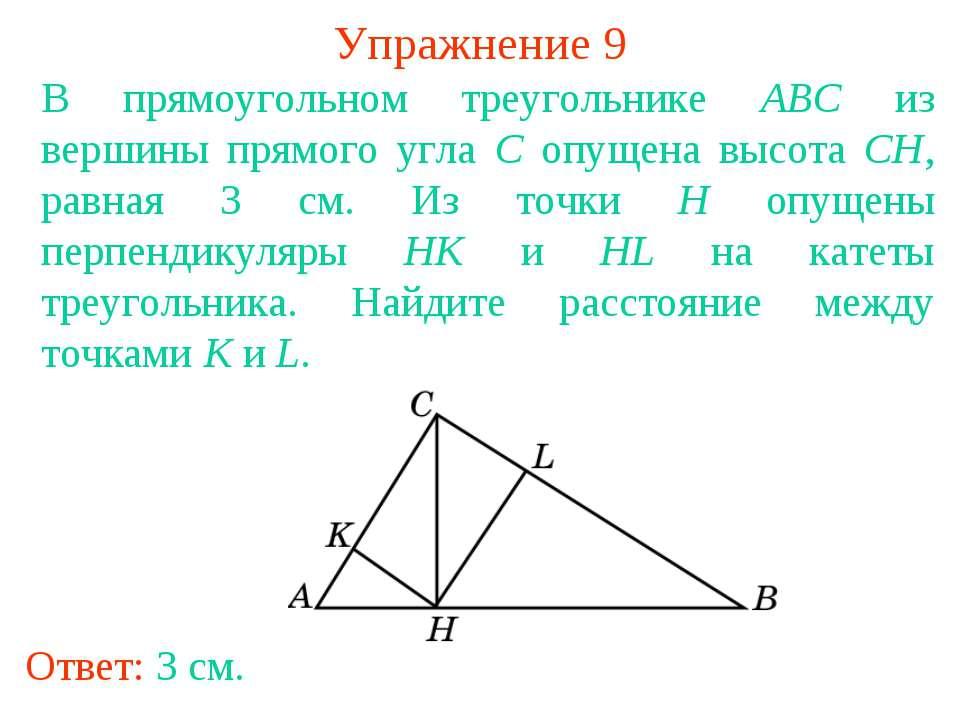 Упражнение 9 В прямоугольном треугольнике ABC из вершины прямого угла C опуще...
