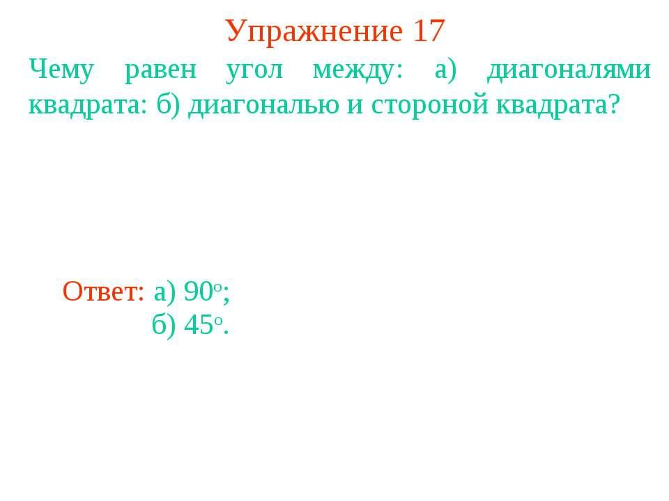 Упражнение 17 Чему равен угол между: а) диагоналями квадрата: б) диагональю и...