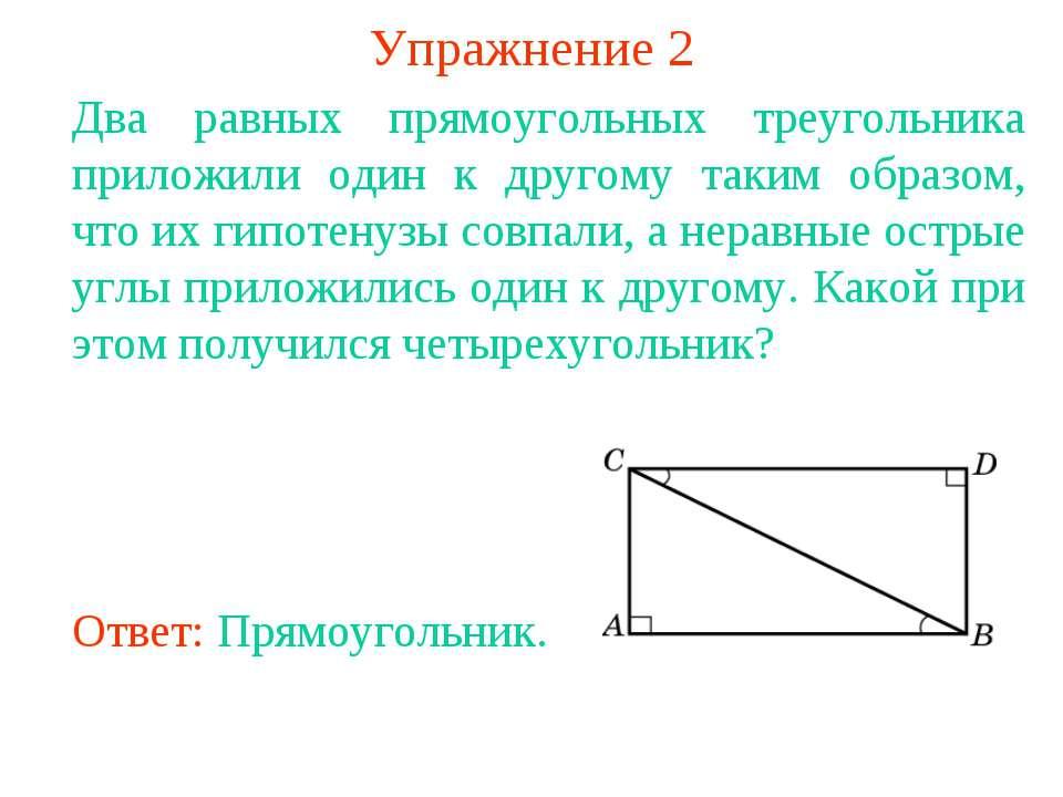 Упражнение 2 Два равных прямоугольных треугольника приложили один к другому т...
