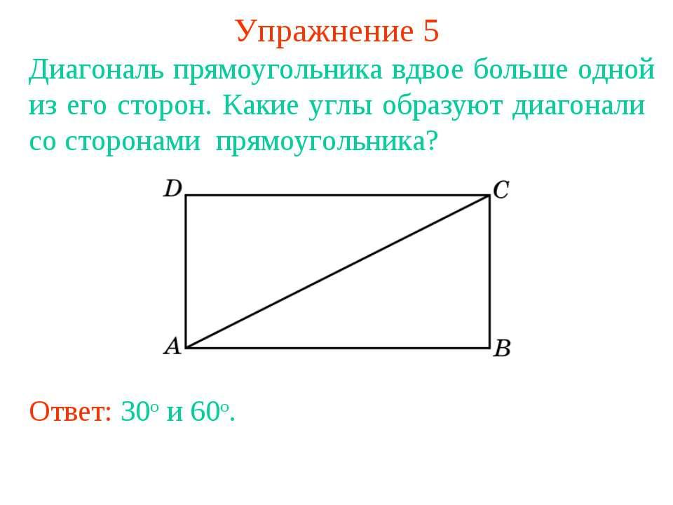 Упражнение 5 Диагональ прямоугольника вдвое больше одной из его сторон. Какие...