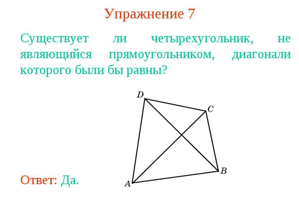 Упражнение 7 Существует ли четырехугольник, не являющийся прямоугольником, ди...