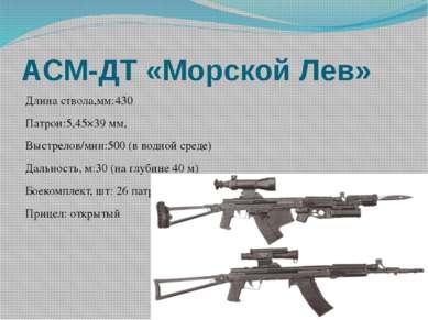 АСМ-ДТ «Морской Лев» Длинаствола,мм:430 Патрон:5,45×39 мм, Выстрелов/мин:500...
