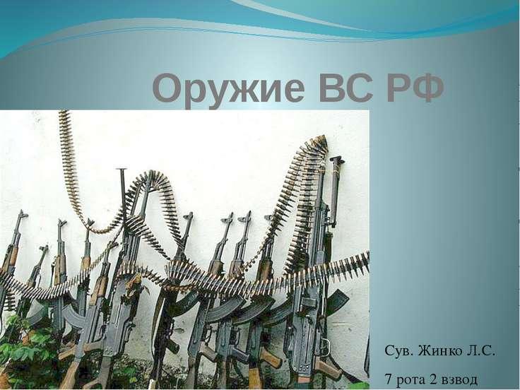 Оружие ВС РФ Сув. Жинко Л.С. 7 рота 2 взвод