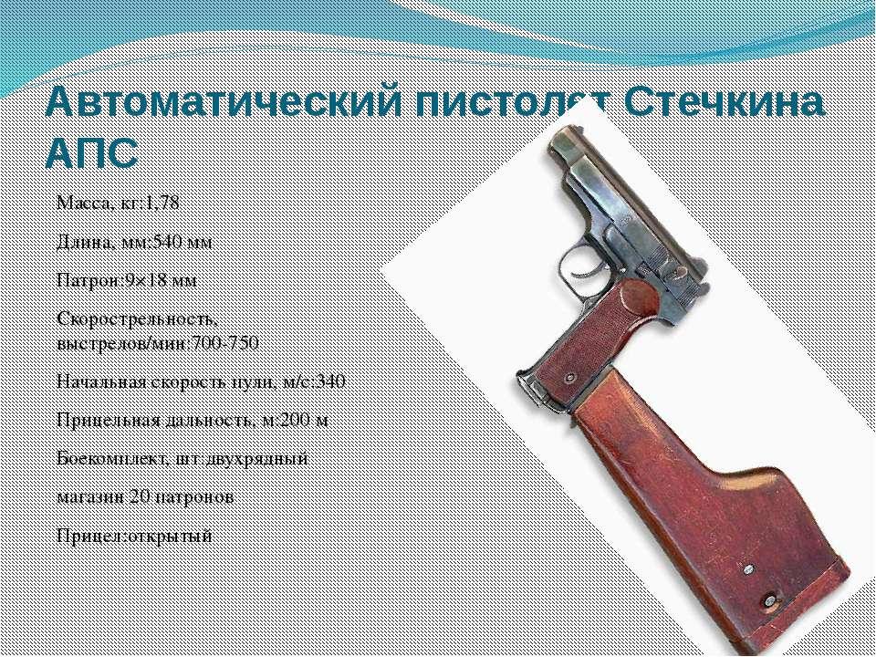 Автоматический пистолет Стечкина АПС Масса, кг:1,78 Длина, мм:540 мм Патрон:9...