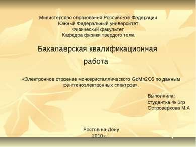 Министерство образования Российской Федерации Южный Федеральный университет Ф...