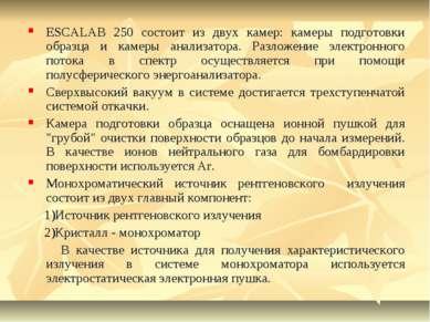 ESCALAB 250 состоит из двух камер: камеры подготовки образца и камеры анализа...