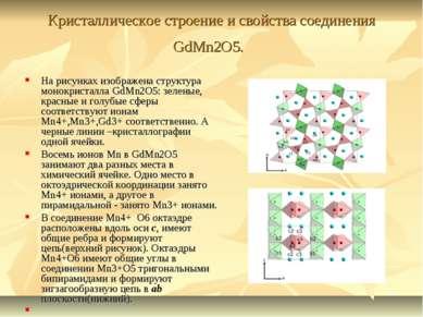 Кристаллическое строение и свойства соединения GdMn2О5. На рисунках изображен...