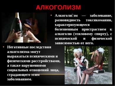 АЛКОГОЛИЗМ Алкоголи зм — заболевание, разновидность токсикомании, характеризу...