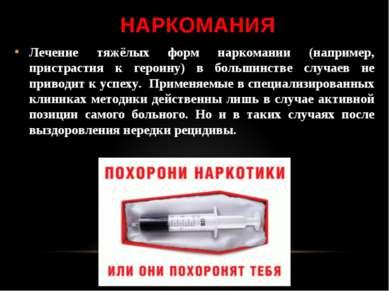 НАРКОМАНИЯ Лечение тяжёлых форм наркомании (например, пристрастия к героину) ...