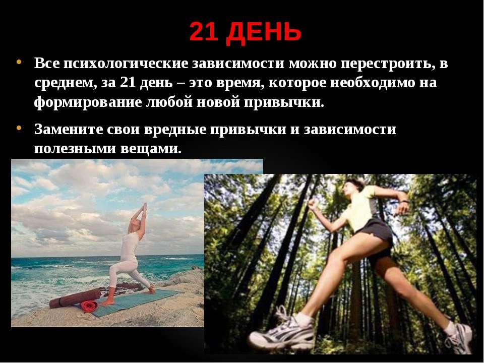 21 ДЕНЬ Все психологические зависимости можно перестроить, в среднем, за 21 д...