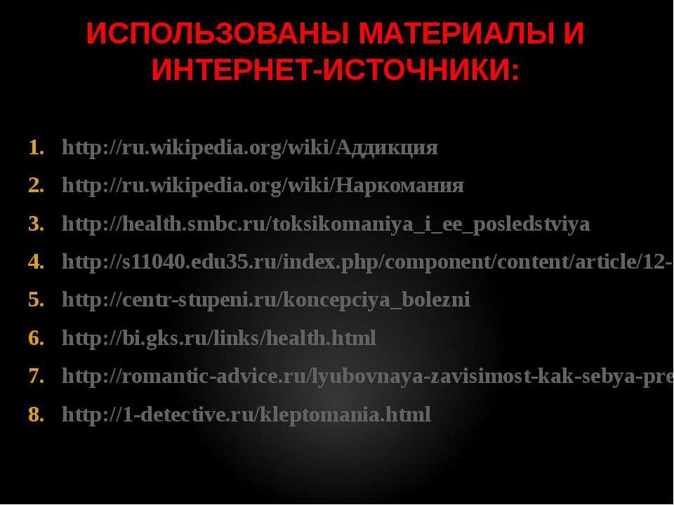 ИСПОЛЬЗОВАНЫ МАТЕРИАЛЫ И ИНТЕРНЕТ-ИСТОЧНИКИ: http://ru.wikipedia.org/wiki/Адд...