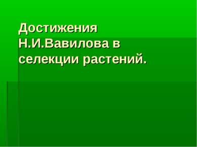 Достижения Н.И.Вавилова в селекции растений.