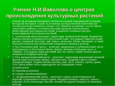 Учение Н.И.Вавилова о центрах происхождения культурных растений. Учение об ис...