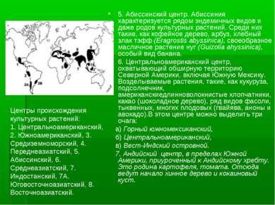 5. Абиссинский центр. Абиссиния характеризуется рядом эндемичных видов и даже...