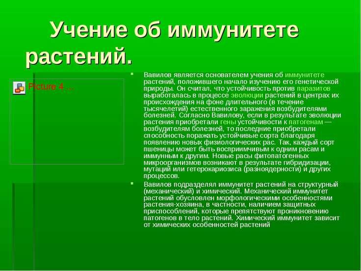 Учение об иммунитете растений. Вавилов является основателем учения об иммунит...