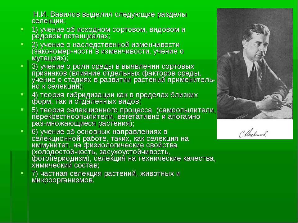 Н.И. Вавилов выделил следующие разделы селекции: 1) учение об исходном сортов...