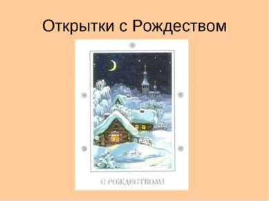 Открытки с Рождеством