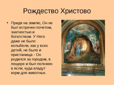 Рождество Христово Придя на землю, Он не был встречен почетом, знатностью и б...