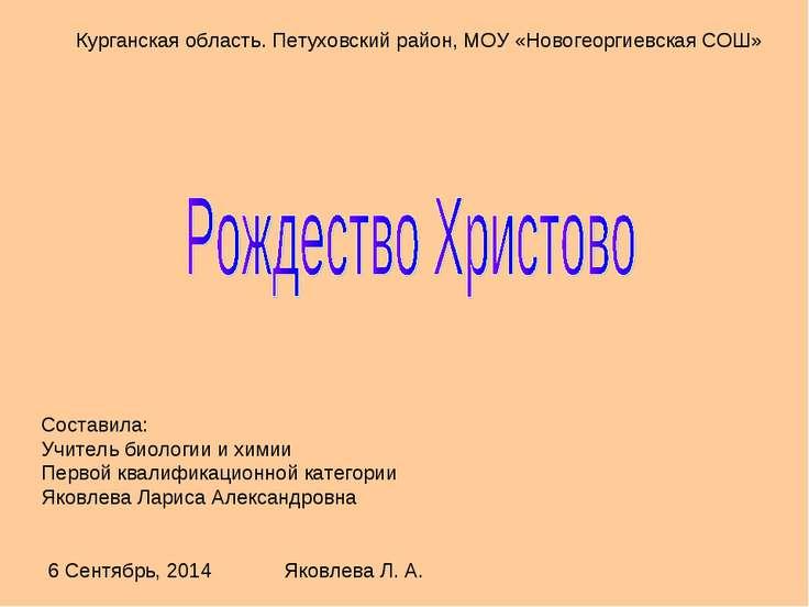 Курганская область. Петуховский район, МОУ «Новогеоргиевская СОШ» Составила: ...