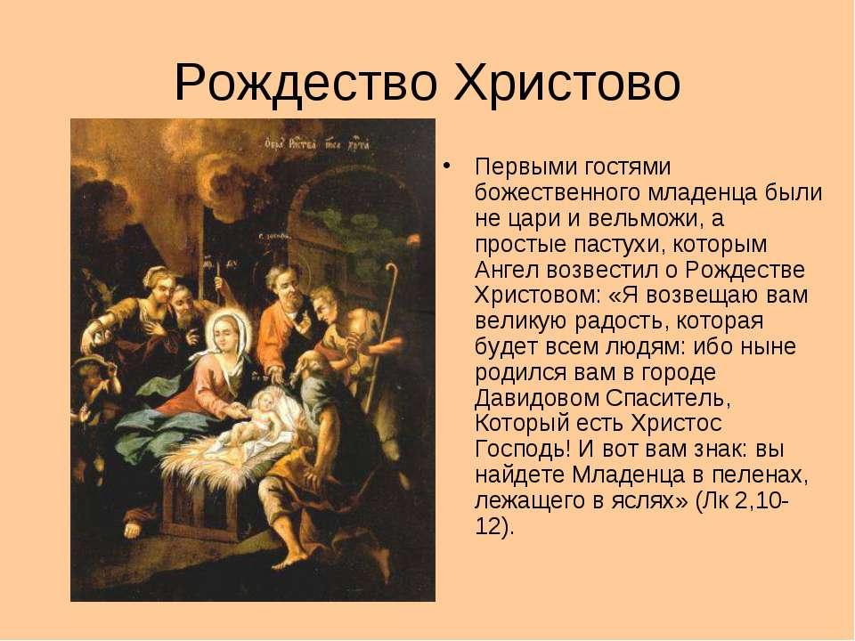 Рождество Христово Первыми гостями божественного младенца были не цари и вель...