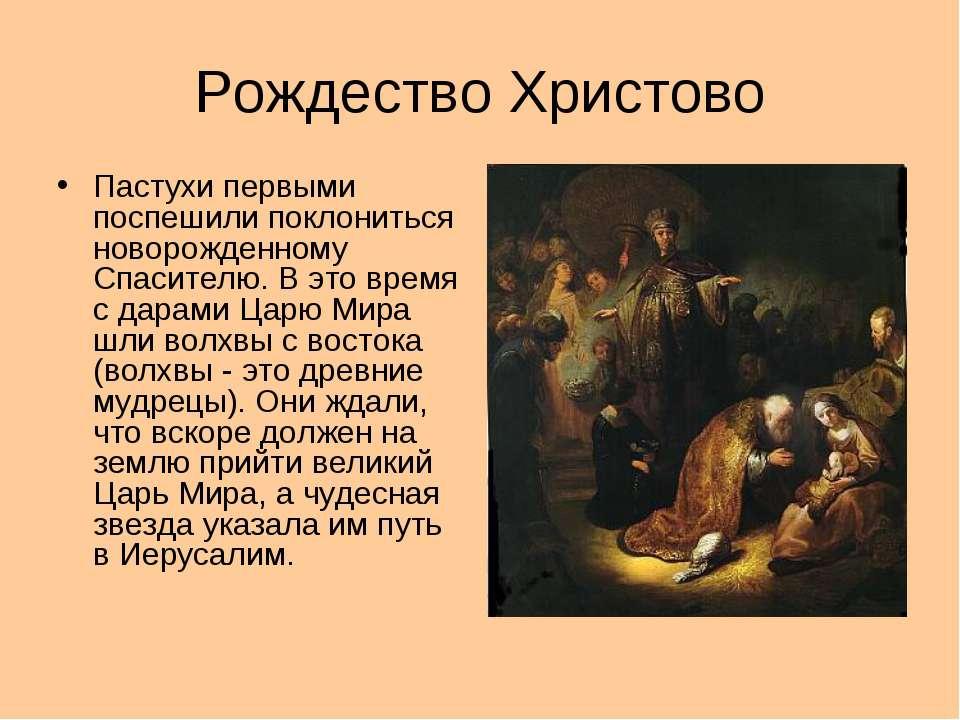 Рождество Христово Пастухи первыми поспешили поклониться новорожденному Спаси...