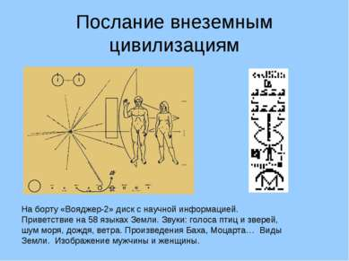 Послание внеземным цивилизациям На борту «Вояджер-2» диск с научной информаци...
