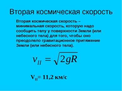 Вторая космическая скорость VII= 11,2 км/с Вторая космическая скорость – мини...