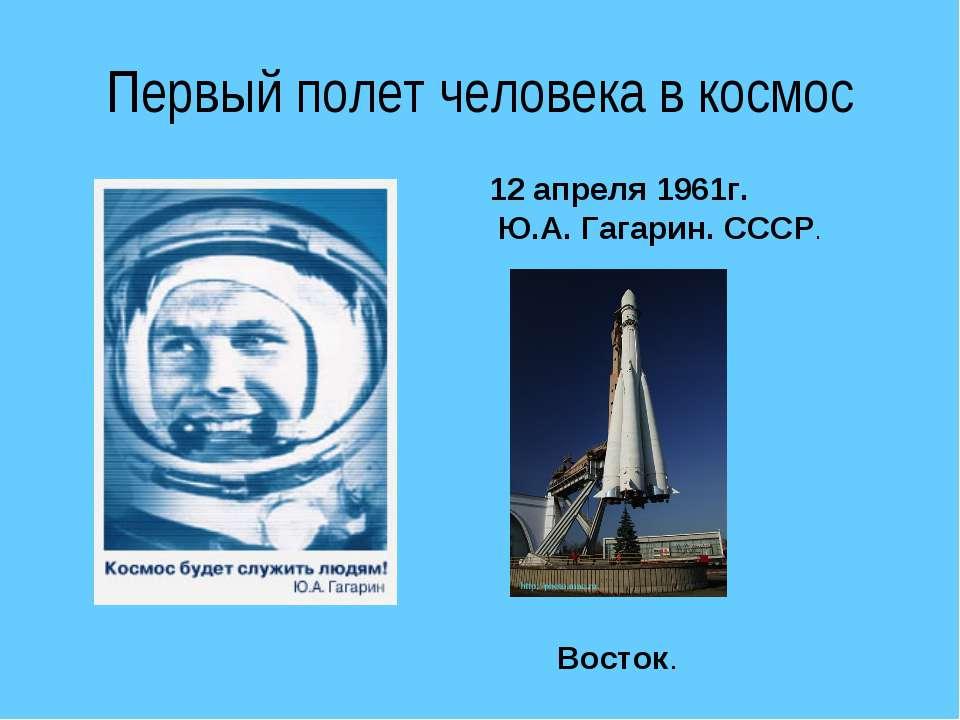 Первый Полёт В Космос Реферат setup the первый полёт в космос реферат