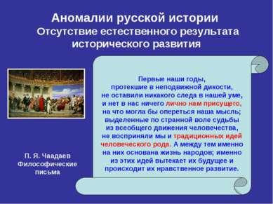 Аномалии русской истории Отсутствие естественного результата исторического ра...