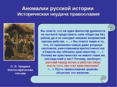 Аномалии русской истории Историческая неудача православия Вы знаете, что ни о...
