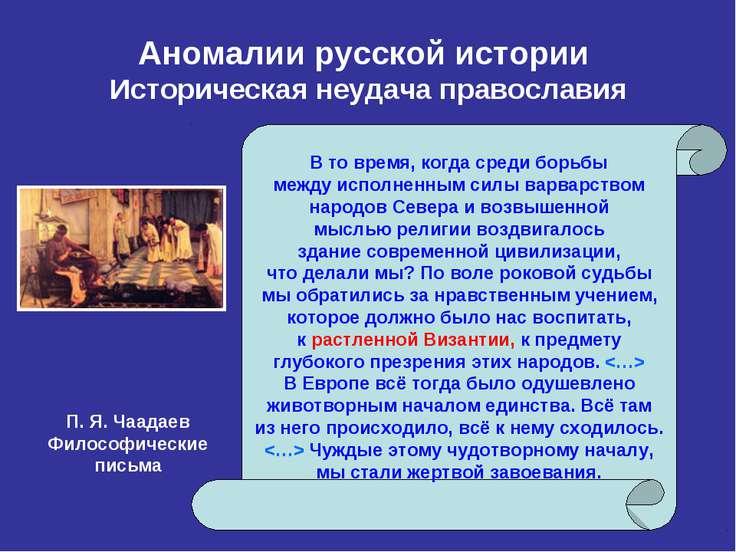 Аномалии русской истории Историческая неудача православия В то время, когда с...