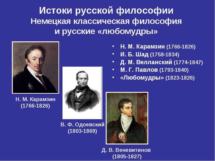 Истоки русской философии Немецкая классическая философия и русские «любомудры...