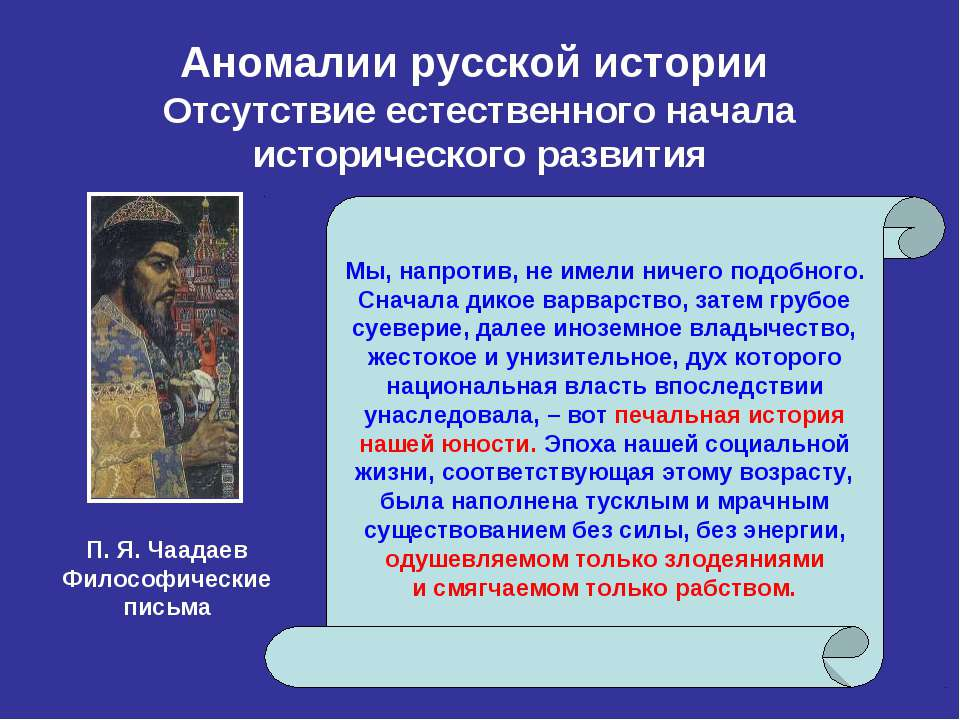 Аномалии русской истории Отсутствие естественного начала исторического развит...