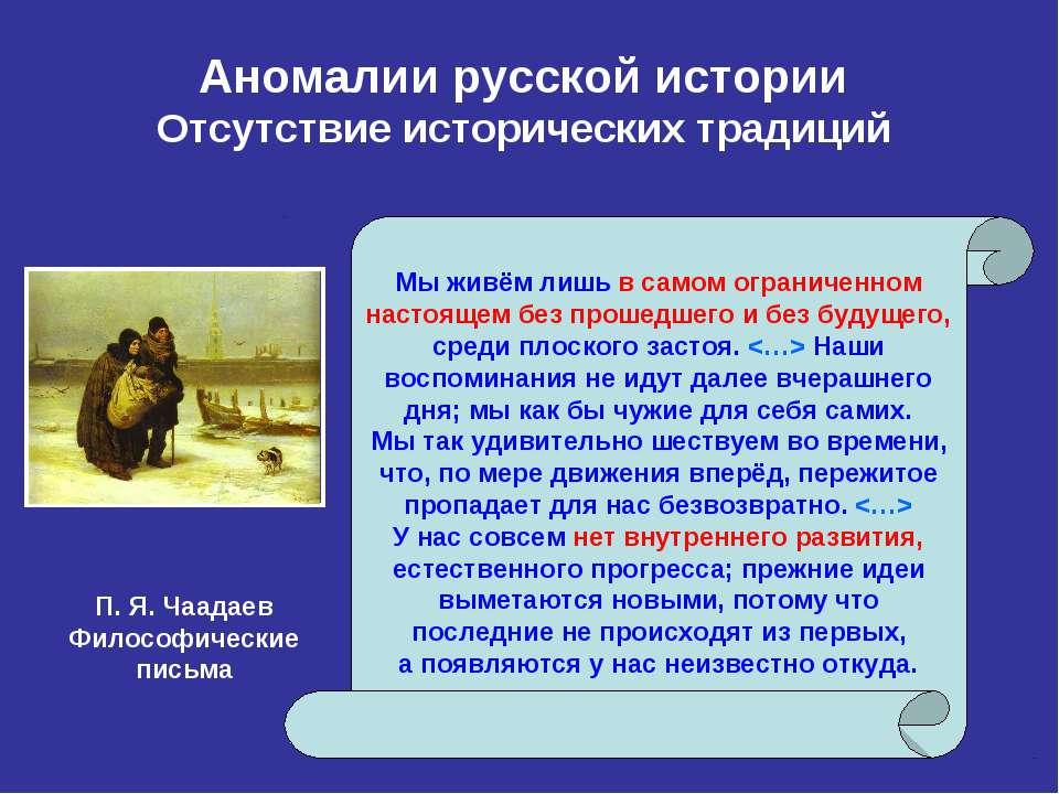 Аномалии русской истории Отсутствие исторических традиций Мы живём лишь в сам...