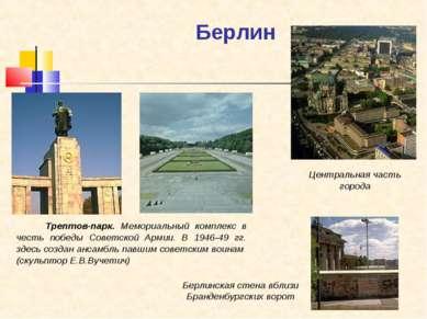 Берлин Берлинская стена вблизи Бранденбургских ворот Трептов-парк. Мемориальн...