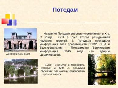 Потсдам Дворец в Сан-Суси Парк Сан-Суси в Потсдаме. Основан в 1745 г., послуж...