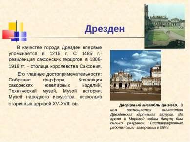 Дрезден В качестве города Дрезден впервые упоминается в 1216 г. С 1485 г.- ре...