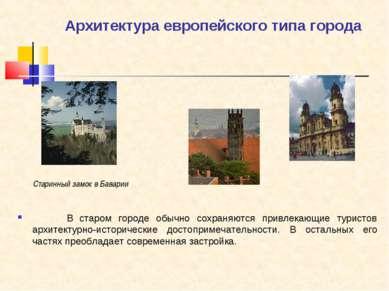 Архитектура европейского типа города В старом городе обычно сохраняются привл...