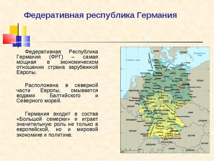 Федеративная республика Германия Федеративная Республика Германия (ФРГ) – сам...